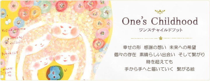 人気の画家 One's Childhood