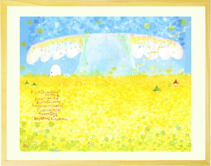 黄色の絵画、癒しの絵画、明るい絵画、菜の花畑の絵画