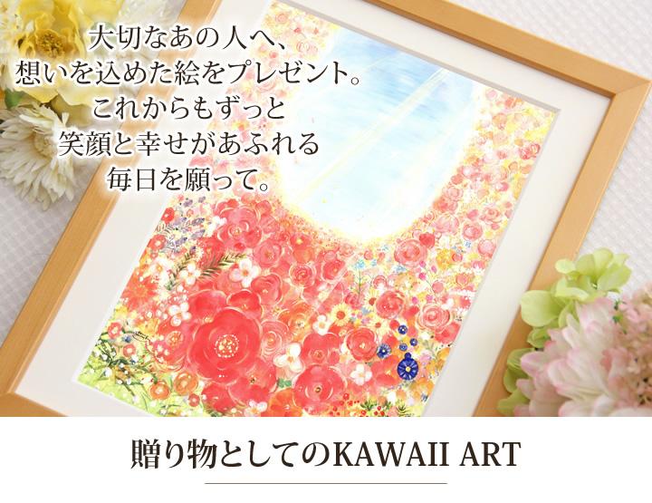 お祝い・贈り物・ギフト・記念・プレゼントとしての絵画アート