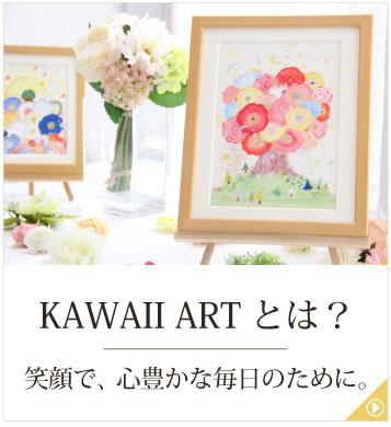 絵画販売・通販 KAWAII ARTとは